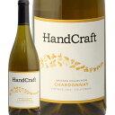 ハンドクラフト シャルドネ 2017 Handcraft Chardonnay 白ワイン アメリカ カリフォルニア 新樽香 やや辛口 バニラ モトックス