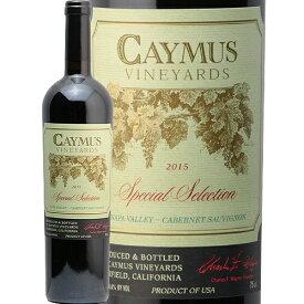 ケイマス ヴィンヤーズ スペシャル セレクション カベルネ ソーヴィニョン 2015 Caymus Vineyards Special Selection Cabernet Sauvignon ナパ ヴァレー 赤ワイン エノテカ バレー