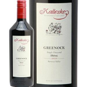 カレスキー グリーノック シラーズ 2018 Kalleske Greenock Shiraz 赤ワイン オーストラリア 場ロッサ ヴァレー 肉料理 フルボディ GRN