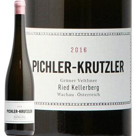 ピヒラー クルツラー グリューナー フェルトリーナー リート ケラーベルク 2016 Pichler-Krutzler GrunerVeltliner Ried Kellerberg 白ワイン オーストリア やや辛口 フィラディス