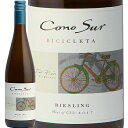 コノスル リースリング ビシクレタ ヴァラエタル Cono Sur BICICLETA Riesling 白ワイン チリ 辛口 スクリューキャップ 即日出荷 スマイル
