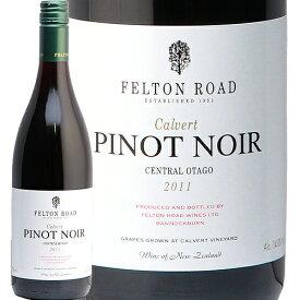 フェルトン ロード ピノノワール カルヴァート 2011 Felton Road Pinot Noir Calvert 赤ワイン ニュージーランド ヴィレッジセラーズ セントラルオタゴ