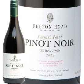 フェルトン ロード ピノノワール コーニッシュ ポイント 2012 Felton Road Pinot Noir Cornish Point 赤ワイン ニュージーランド セントラルオタゴ ヴィレッジセラーズ