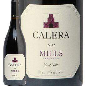 カレラ ミルズ 2012 CALERA MILLS Pinot Noir 赤ワイン アメリカ カリフォルニア ロマネコンティ DRC 人工衛星 あす楽 即日出荷 蔵出し