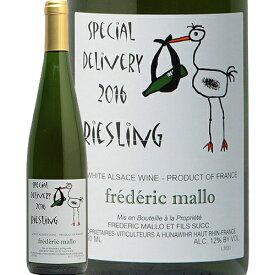 スペシャル デリバリー リースリング 2016 フレデリック マロ Special Delivery Riesling Frederic Mallo 白ワイン フランス アルザス やや辛口 ヌーベルセレクション