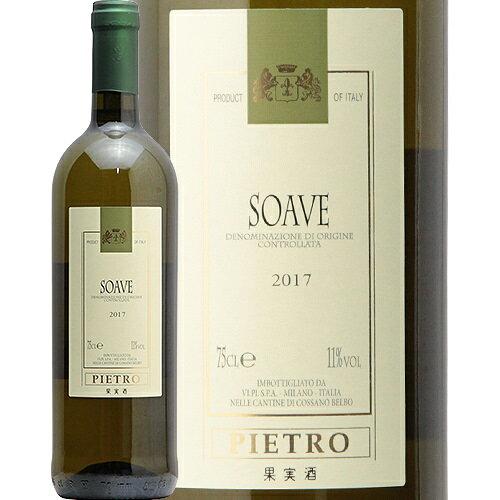 ピエトロ ソアーヴェ 2017 Pietro Soave 白ワイン イタリア ヴェネト ソアヴェ 重松貿易