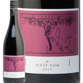 フリードリッヒ ベッカー ピノ ノワール B 2014 Friedrich Becker Pinot Noir [B] 赤ワイン ドイツ ファルツ ヘレンベルガー ホーフ