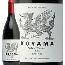 コヤマ ワイパラワインズ ウィリアムス ヴィンヤード ピノノワール 2016 Koyama Waipara Wines Williams' Vineyard Pinot Noir 赤ワイン ニュージーランド 日本人 小山竜宇 ヴィレッジセラーズ