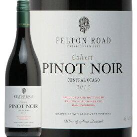 フェルトン ロード ピノノワール カルヴァート 2013 Felton Road Pinot Noir Calvert 赤ワイン ニュージーランド ヴィレッジセラーズ セントラルオタゴ