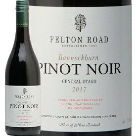 フェルトン ロード ピノ ノワール バノックバーン 2017 Felton Road Pinot Noir Bannockburn 赤ワイン ニュージーランド セントラル オタゴ スクリューキャップ ヴィレッジセラーズ