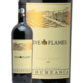 ヴァイン イン フレイム カベルネ ソーヴィニヨン 2016 ブドゥレアスカ Vine in Flames Cabernet Sauvignon Viile Budureasca 赤ワイン ルーマニア モトックス