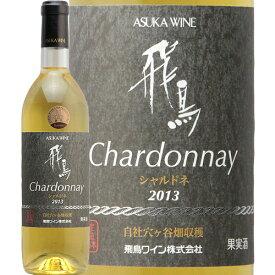 飛鳥ワイン シャルドネ 2017 Asuka Wine Chardonnay 白ワイン 日本 大阪 羽曳野市