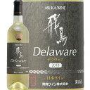 飛鳥ワイン デラウェア 2018 Asuka Wine Delaware 白ワイン 日本 大阪 羽曳野市 コンクール 銅賞