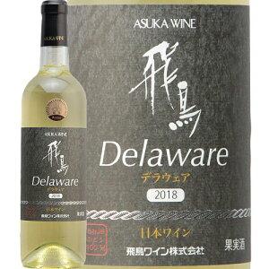 飛鳥ワイン デラウェア 2019 or 2020 Asuka Wine Delaware 白ワイン 日本 大阪 羽曳野市 コンクール 銅賞