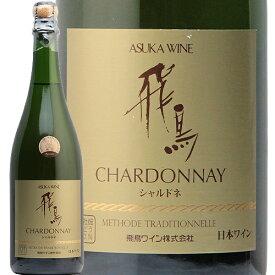 飛鳥ワイン スパークリング シャルドネ 2018 Asuka Wine Sparkling Chardonnay 日本 大阪 羽曳野市 コンクール 銅賞 やや辛口