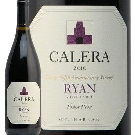 カレラ マウント ハーラン ライアン ピノ ノワール 2010 Calera Mount Harlan Ryan Pinot Noir 赤ワイン アメリカ カリフォルニア シエネガ ヴァレー