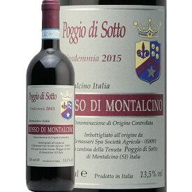 ロッソ ディ モンタルチーノ 2015 ポッジョ ディ ソット Rosso di Montalcino Poggio di Sotto 赤ワイン イタリア トスカーナ 神の雫 エノテカ
