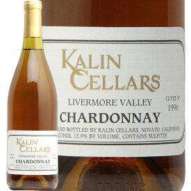 カリン セラーズ キュベ W リヴァモア ヴァレー シャルドネ 1996 Kalin Cellars Cuvee W Livermore Valley Chardonnay 白ワイン アメリカ カリフォルニア 熟成 樽香 布袋ワインズ やや辛口