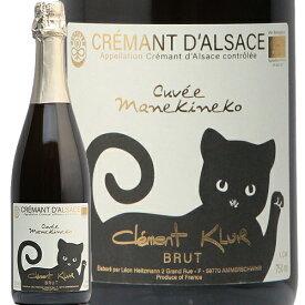 クレマン ダルザス キュベ マネキネコ NV クレマン クリュール Cremant d'Alsace Cuvee Manekineko Cremant Klur スパークリング フランス アルザス 辛口 自然派 ヌーベルセレクション