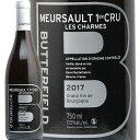 ムルソー 1級 シャルム 2017 バターフィールド Meursault 1er Charmes Butterfield 白ワイン フランス ブルゴーニュ プルミエクリュ フィラディス 1er PC