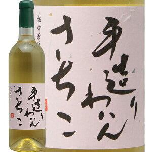 手造りわいんさちこ 2017 仲村わいん工房 Tedukuri wine Sachiko Nakamura Wine Factory 白ワイン 日本 大阪 羽曳野市