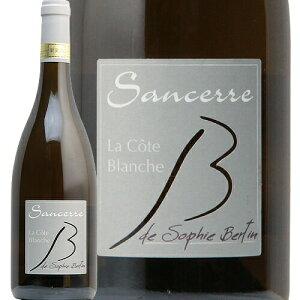 サンセール ブラン キュベ ラ コート ブランシュ 2019 ソフィー ベルタン Sancerre Blanc Cuvee La Cote Blanche Sophie Bertin 白ワイン フランス ロワール 女性生産者 アンフィニー 辛口 シャルドネ