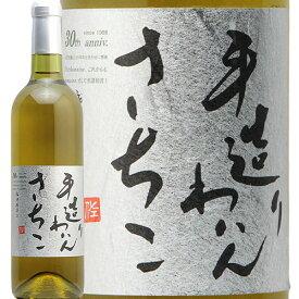 シルバー さちこ 2017 仲村わいん工房 Silver Sachiko Nakamura Wine Factory 白ワイン 日本 大阪 羽曳野市 がんこおやじの手造りわいん ドメーヌ 辛口