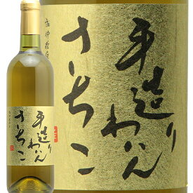 ゴールド さちこ 2017 仲村わいん工房 Gold Sachiko Nakamura Wine Factory 白ワイン 日本 大阪 羽曳野市 辛口 がんこおやじの手造りわいん ドメーヌ