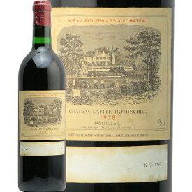 シャトー ラフィット ロートシルト 1978 Chateau Lafite Rothschild 赤ワイン フランス ボルドー メドック ポイヤック 1級 古酒