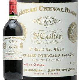 シャトー シュヴァル ブラン 1975 Chateau Cheval Blanc 赤ワイン フランス ボルドー サンテミリオン シャトーA 古酒