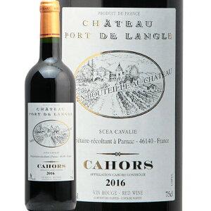 カオール 2016 シャトー ポー・ド・ラングル Chaors Chateau Port de Langle 赤ワイン フランス 南西地方 黒ワイン いろはわいん