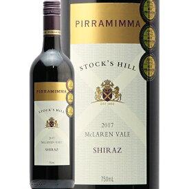 ピラミマ ストックスヒル シラーズ 2017 Piramimma Wines Stock's Hill Shiraz 赤ワイン オーストラリア マクラーレンヴェイル ヴァイアンドカンパニー