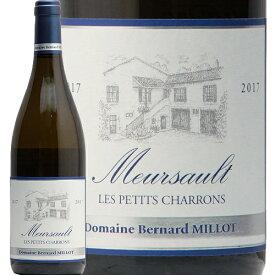 ムルソー ル プティ シャロン 2017 ベルナール ミヨ Meursault les Petits Charrons Domaine Bernard Millot 白ワイン フランス ブルゴーニュ ムルソー ペリエール 辛口 アンフィニー