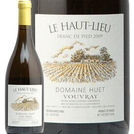 ヴーヴレ ル オー リュー フラン ド ピエ セック 2009 ドメーヌ ユエ Vouvray Le Haut Lieu Franc de Pied Sec Domaine Huet 白ワイン フランス ロワール ヴーヴレイ ヴーヴレー シュナン ブラン 自根 辛口 蔵出し テラヴェール