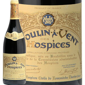 ムーラン ナヴァン デ オスピス 2018 コラン ブリセ Moulin A Vent des Hospices Collin Bourisset 赤ワイン フランス ブルゴーニュ ボジョレー ガメイ アンフィニー