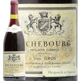 リシュブール グラン クリュ 1977 ジャン グロ Richebourg Grand Cru Jean Gros 赤ワイン フランス ブルゴーニュ 特級 ピノノワール 古酒 辛口 フィラデス