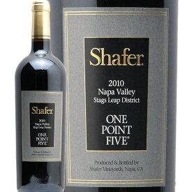 シェーファー ワン ポイント ファイブ カベルネ ソーヴィニヨン 2010 Shafer One Point Five Cabernet Sauvignon 赤ワイン アメリカ カリフォルニア ナパ ヴァレー スタッグス リープ 熟成 フィラディス