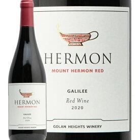 ヤルデン マウント ヘルモン レッド 2020 Mount Hermon Red ゴラン ハイツ ワイナリー 赤ワイン イスラエル フルボディ ミレジム
