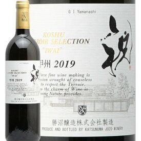 【2万円以上で送料無料】甲州テロワールセレクション 祝 2020 白ワイン 日本 モトックス やや辛口