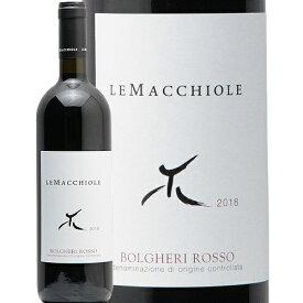 【2万円以上で送料無料】レ マッキオーレ ボルゲリ ロッソ 2018 Le Macchiole Bolgheri Rosso 赤ワイン イタリア トスカーナ フルボディ モトックス