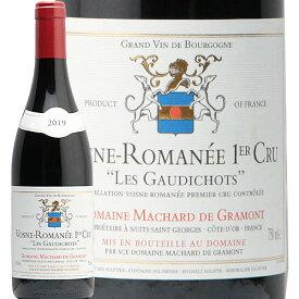 ヴォーヌ ロマネ 1級 レ ゴーディショ 2019 マシャール ド グラモン Vosne Romanee 1er Les Gaudichots Domaine Machard de Gramont 赤ワイン ブルゴーニュ アンフィニー プルミエクリュ