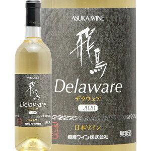 飛鳥ワイン デラウェア 2020 Asuka Wine Delaware 白ワイン 日本 大阪 羽曳野市 コンクール 銅賞