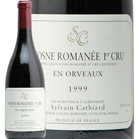 ヴォーヌ ロマネ 1級 オルヴォー 1999 シルヴァン カティアール Vosne Romanee 1er Orveaux Sylvain Cathiard 赤ワイン フランス ブルゴーニュ