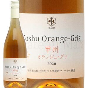 甲州 オランジュ グリ 2020 マルスワイン Koshu Orange Gris Mars Wine 白ワイン オレンジワイン 日本 山梨