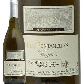 【2万円以上で送料無料】レ フォンタネル ペイ ドック ヴィオニエ 2019 Pay d'Oc Viognier 白ワイン フランス ラングドック やや辛口 華やか 即日出荷く 稲葉