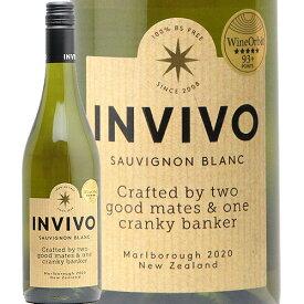 【2万円以上で送料無料】インヴィーヴォ マールボロ ソーヴィニヨンブラン 2021 INVIVO Marlborough Sauvignon Blanc 白ワイン ニュージーランド