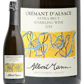 【2万円以上で送料無料】クレマン ダルザス エクストラ ブリュット 2018 アルベール マン Cremant d'Alsace Extra Brut Albert Mann スパークリング フランス アルザス