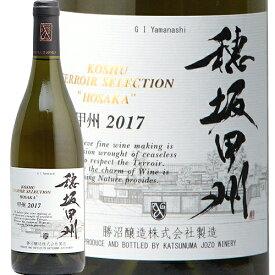 甲州テロワールセレクション 穂坂 2017 KOSHU TERROIR SELECTION HOSAKA 白ワイン 日本 モトックス やや辛口