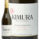 キムラ セラーズ スペシャル キュベ ソーヴィニヨン ブラン 2018 KIMURA Cellars Special Cuvee Sauvignon Blanc 白ワイン ニュージーランド 日本人 生産者 ヴァイアンドカンパニー 限定品 やや辛口