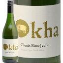 オーカ シュナン ブラン 2018 Okha Chenin Blanc 白ワイン 南アフリカ 辛口 フレッシュ フルーティー あす楽 即日出荷 モトックス